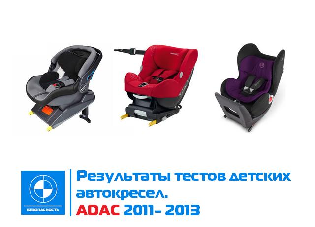 Результаты тестов детских автокресел 2011- 2013 год (ADAC).