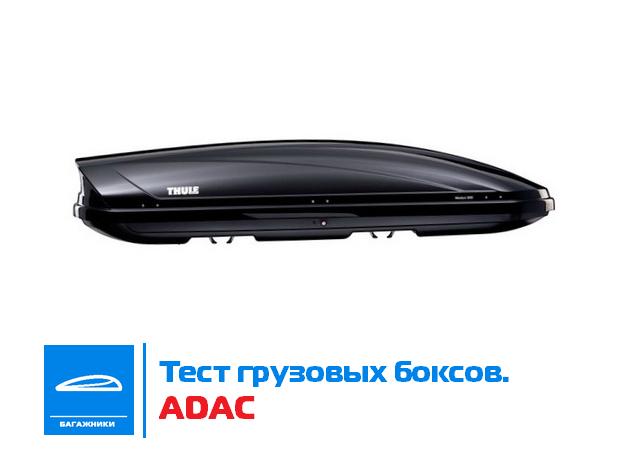 Тест грузовых боксов (ADAC).