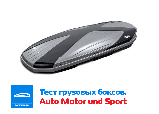 Тест грузовых боксов (Auto Motor und Sport) .