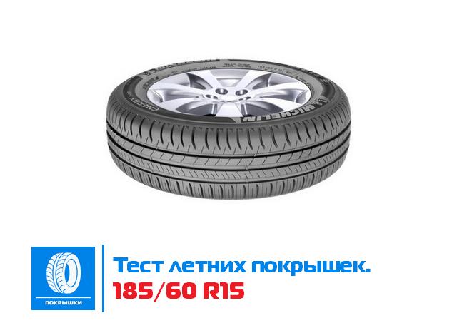 Тест летних шин 185/60 R15 H.