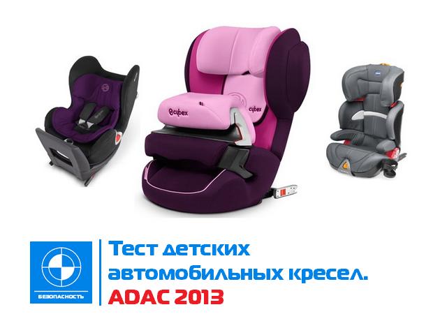 Тест детских автокресел (ADAC).