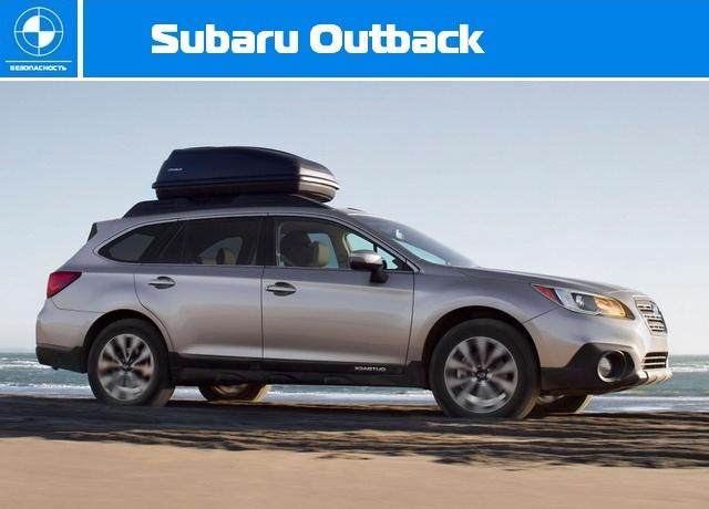 Краш-тест Euro NCAP - Subaru Outback.