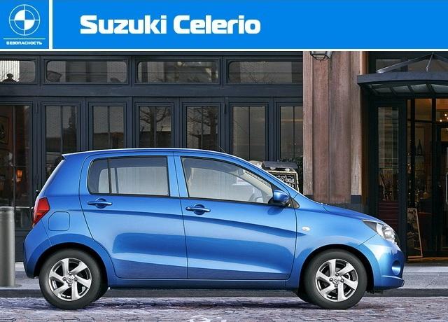 Краш-тест Euro NCAP - Suzuki Celerio.