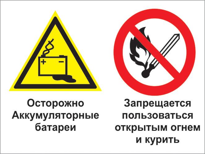 осторожно аккумуляторы
