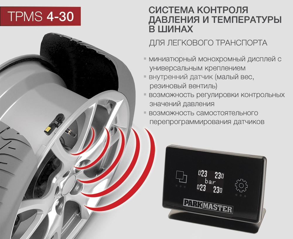 Датчики контроля давления в шинах