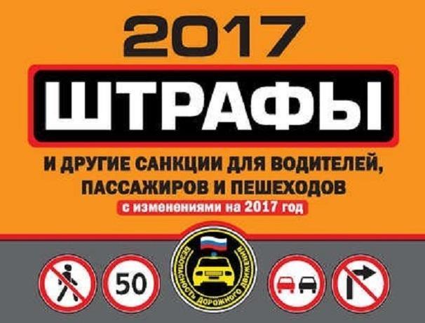 Штрафы за ПДД 2017