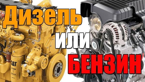 Какие двигатели более надежные: бензиновые или дизельные.